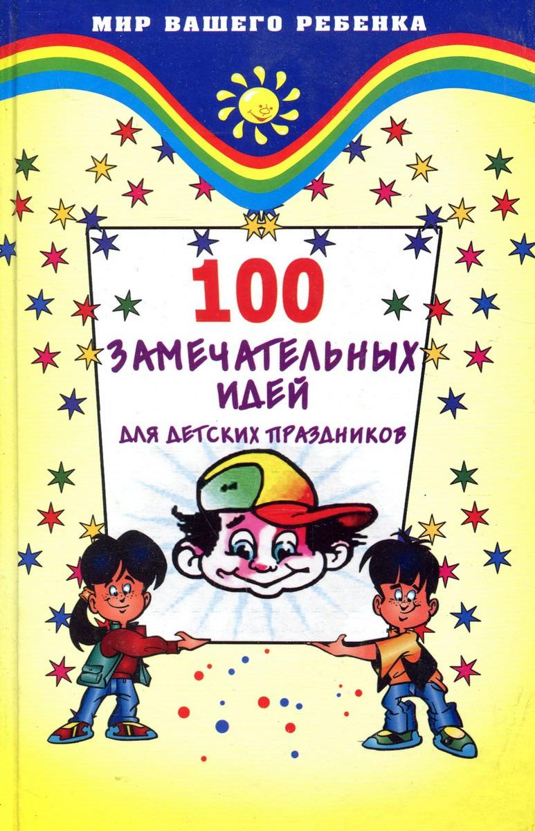 100 замечательных идей для детских праздников