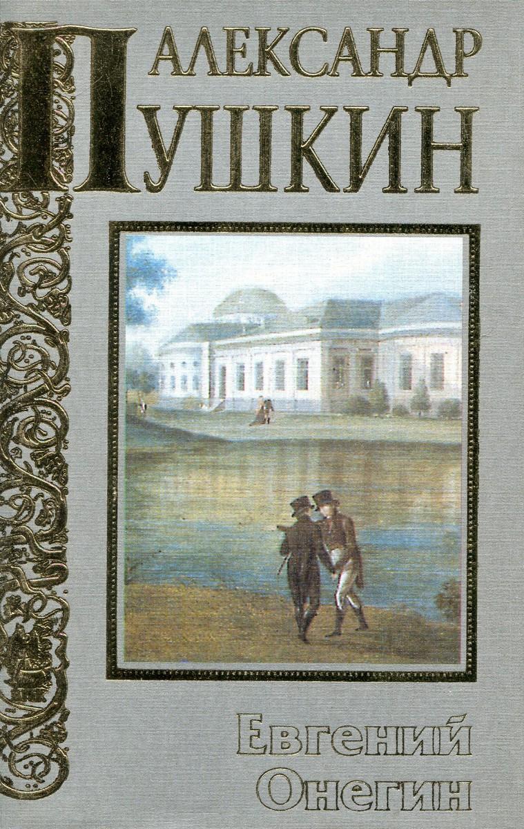 Александр Пушкин Евгений Онегин пушкин александр сергеевич евгений онегин поэмы