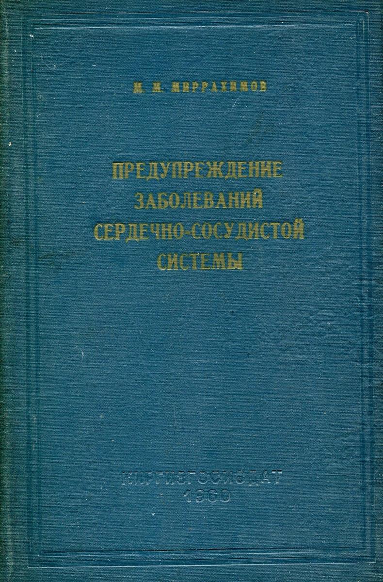 Фото - М.М. Миррахимов Предупреждение заболеваний сердечно-сосудистой системы вопросы сердечно сосудистой патологии