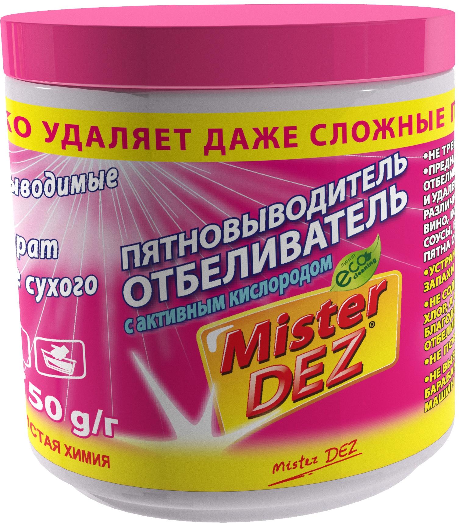 Отбеливатель-пятновыводитель Mister Dez Eco-Cleaning с активным кислородом 750 гр тайфун пятновыводитель кислородный 270г
