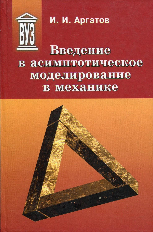 Аргатов Иван Иванович Введение в асимптотическое моделирование в механике цена