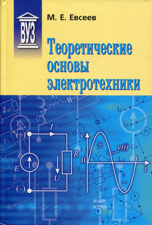 Евсеев Михаил Евгеньевич Теоретические основы электротехники евсеев м теоретические основы электротехники