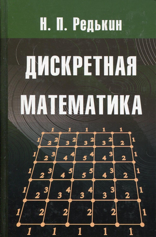 Редькин Николай Петрович Дискретная математика в