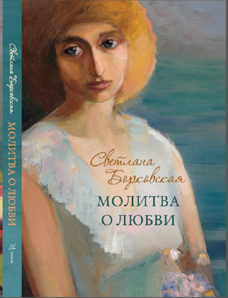 Светлана Борковская Молитва о Любви издательство планж молитва о любви