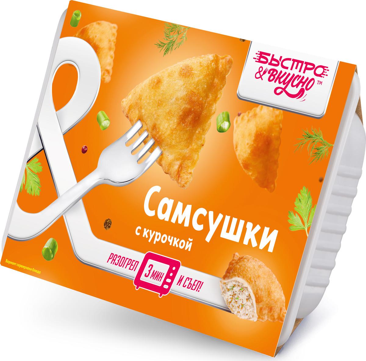Пирожки Быстро вкусно Самсушки, 250 г аэрогриль варим вкусно жарим быстро печем легко