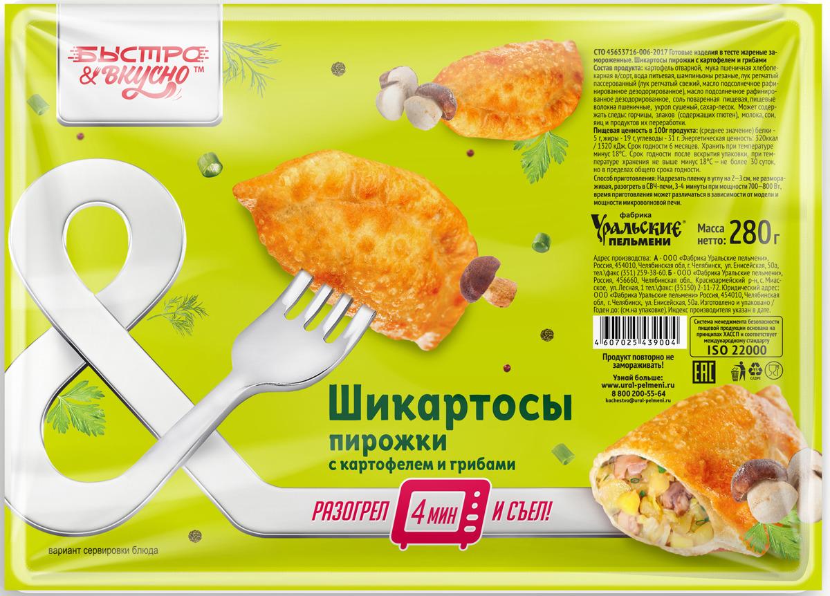 Пирожки Быстро вкусно, с картофелем и грибами, 280 г е а бойко быстро вкусно просто всего 3 этапа и готово