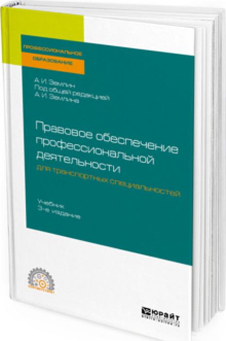 Землин А. И. Правовое обеспечение профессиональной деятельности для транспортных специальностей. Учебник