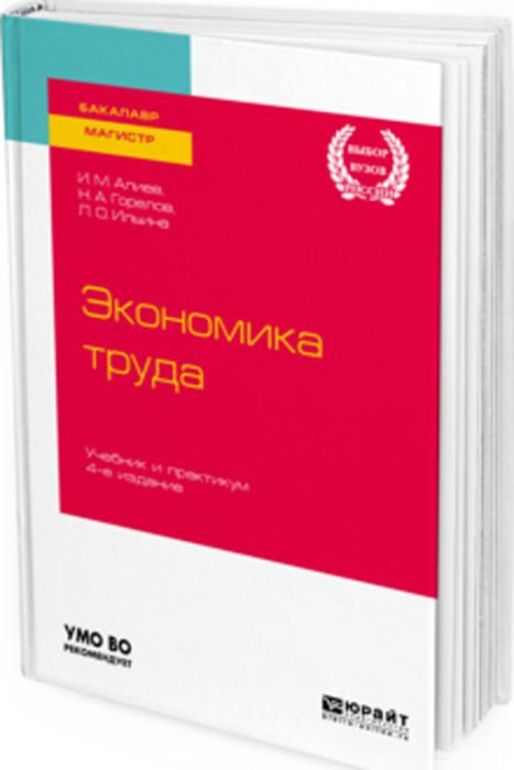 Алиев И. М., Горелов Н. А., Ильина Л. О. Экономика труда. Учебник и практикум