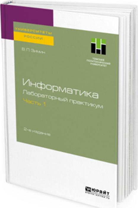 Зимин В. П. Информатика. Лабораторный практикум. В 2 частях. Часть 1. Учебное пособие