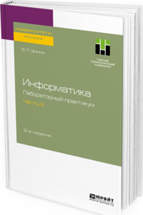 Зимин В. П. Информатика. Лабораторный практикум. В 2 частях. Часть 2. Учебное пособие