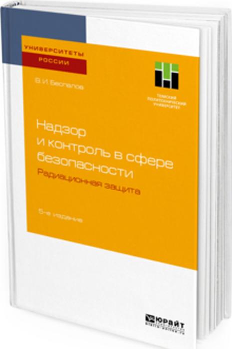 Беспалов В. И. Надзор и контроль в сфере безопасности. Радиационная защита. Учебное пособие