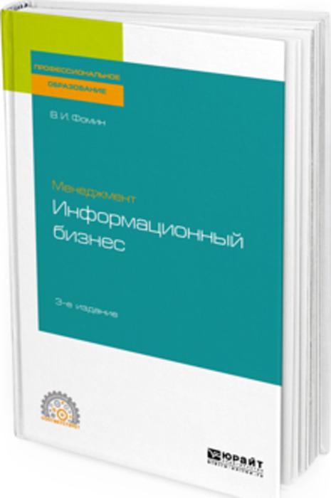 Фомин В. И. Менеджмент.Иинформационный бизнес. Учебное пособие для СПО