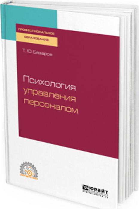 Базаров Т. Ю. Психология управления персоналом. Учебное пособие для СПО