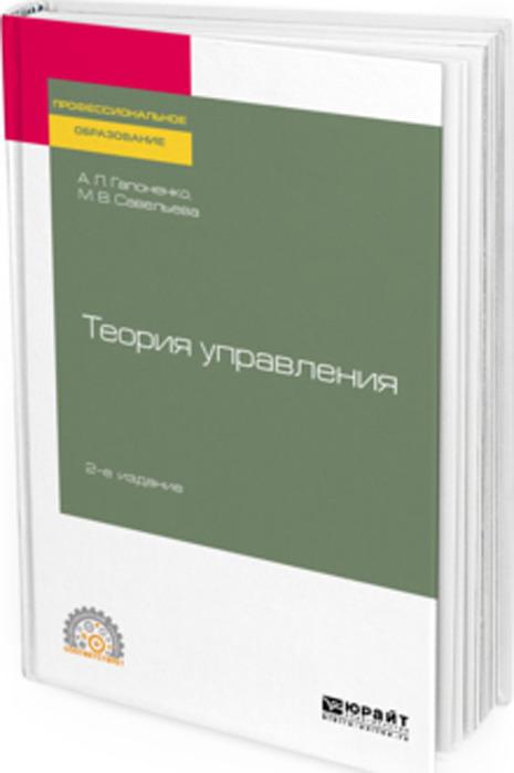 Гапоненко А. Л., Савельева М. В. Теория управления. Учебное пособие для СПО