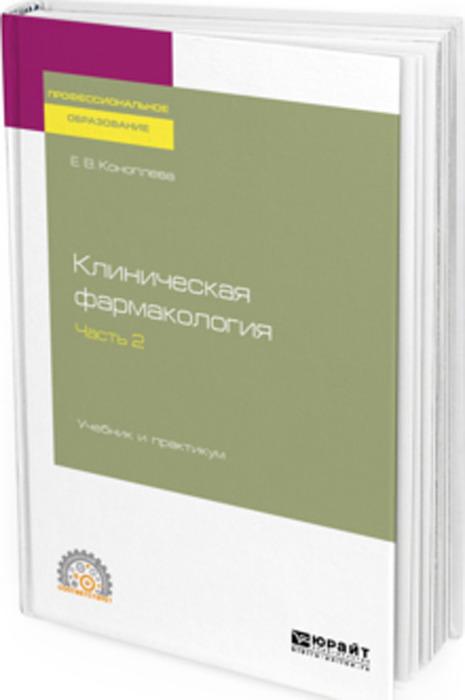 Клиническая фармакология. В 2 частях. Часть 2. Учебник и практикум для СПО плаксин в политология учебник и практикум для спо