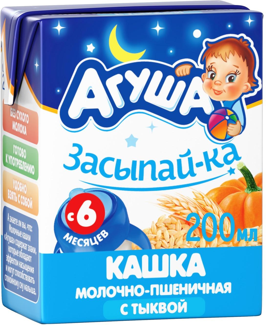 Каша молочная с 6 месяцев Агуша Засыпай-ка Пшеница-Тыква, 200 мл творог агуша агуша засыпай ка клубника банан и мелисса 3 8