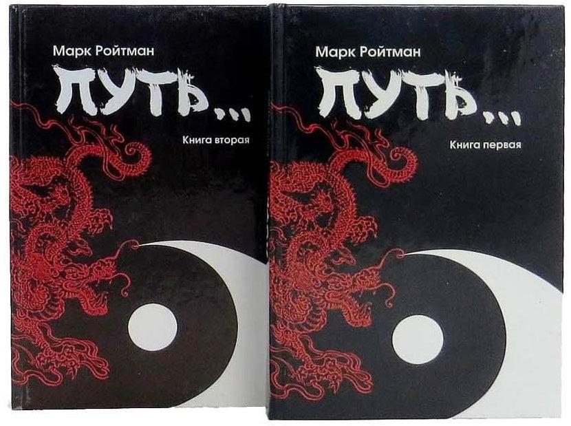Марк Ройтман Путь… (комплект из 2 книг)