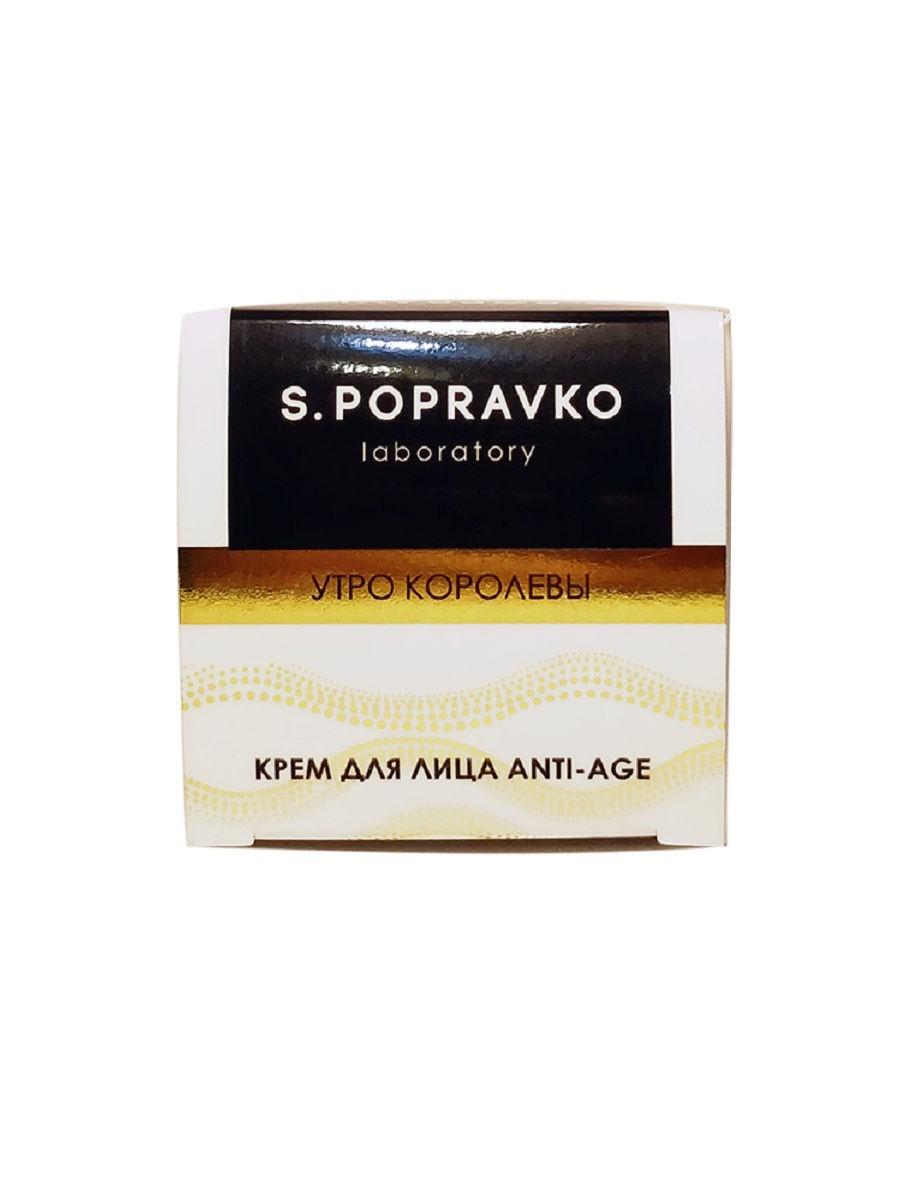 Крем для ухода за кожей S.Popravko anti-age с маточным молочком и прополисом северного русс loshi крем для ухода за кожей вокруг глаз