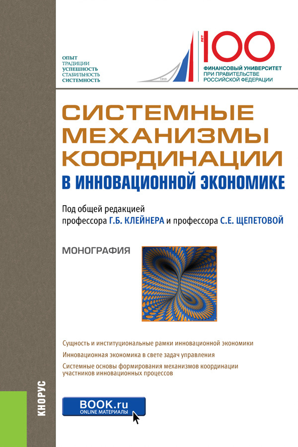 Щепетова С.Е.. Системные механизмы координации в инновационной экономике