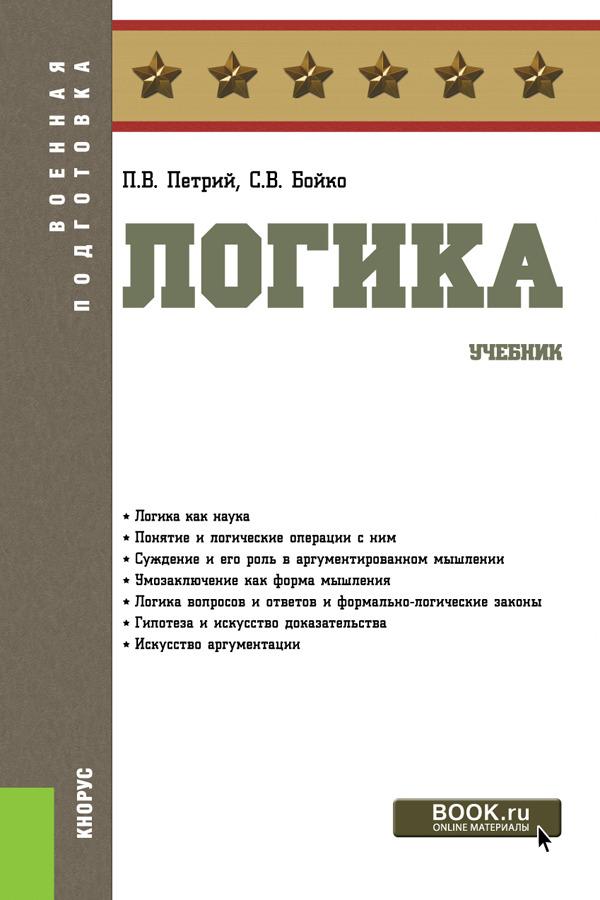 Бойко С.В. , Петрий П.В. Логика. (Бакалавриат). Учебник