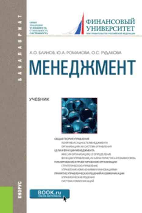 Менеджмент. (Бакалавриат). Учебник