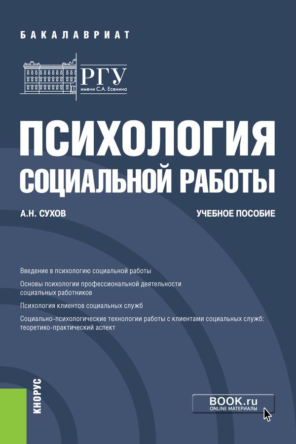 Сухов А.Н. Психология социальной работы. (Бакалавриат). Учебное пособие
