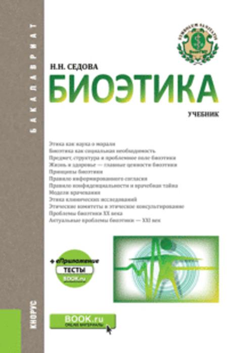 Седова Н.Н. Биоэтика. (Специалитет). Учебник