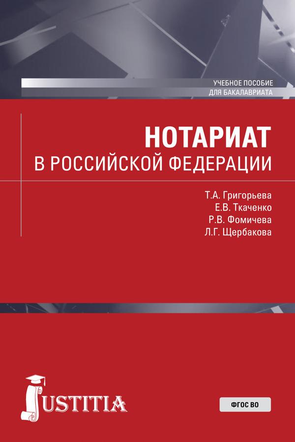 Нотариат в Российской Федерации. (Бакалавриат). Учебное пособие