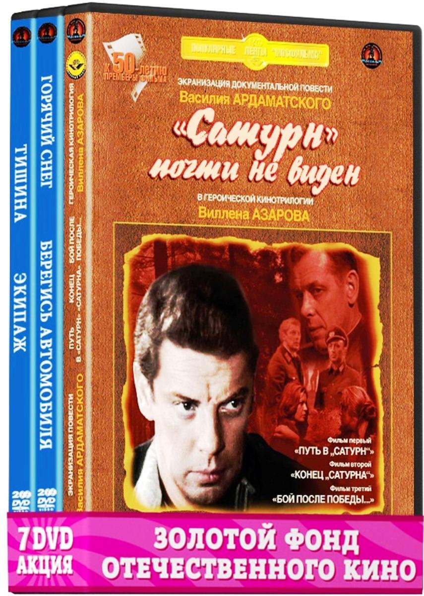 цена на Классика Отечественного кино: актер Жженов Георгий (7 DVD)