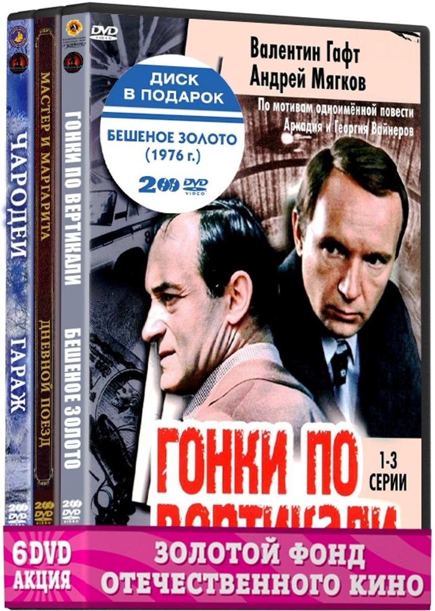 цена на Классика Отечественного кино: актер Гафт Валентин (6 DVD)