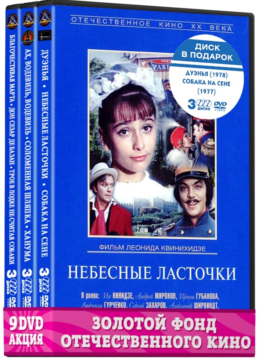 цена на Классика Отечественного кино: музыкальные комедии: часть 1: классики (9 DVD)