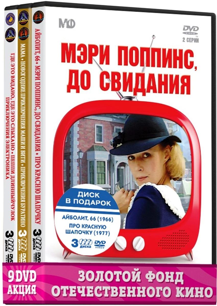 Классика Отечественного кино: музыкальные комедии: часть 3: детям (9 DVD) гардемарины 3 dvd