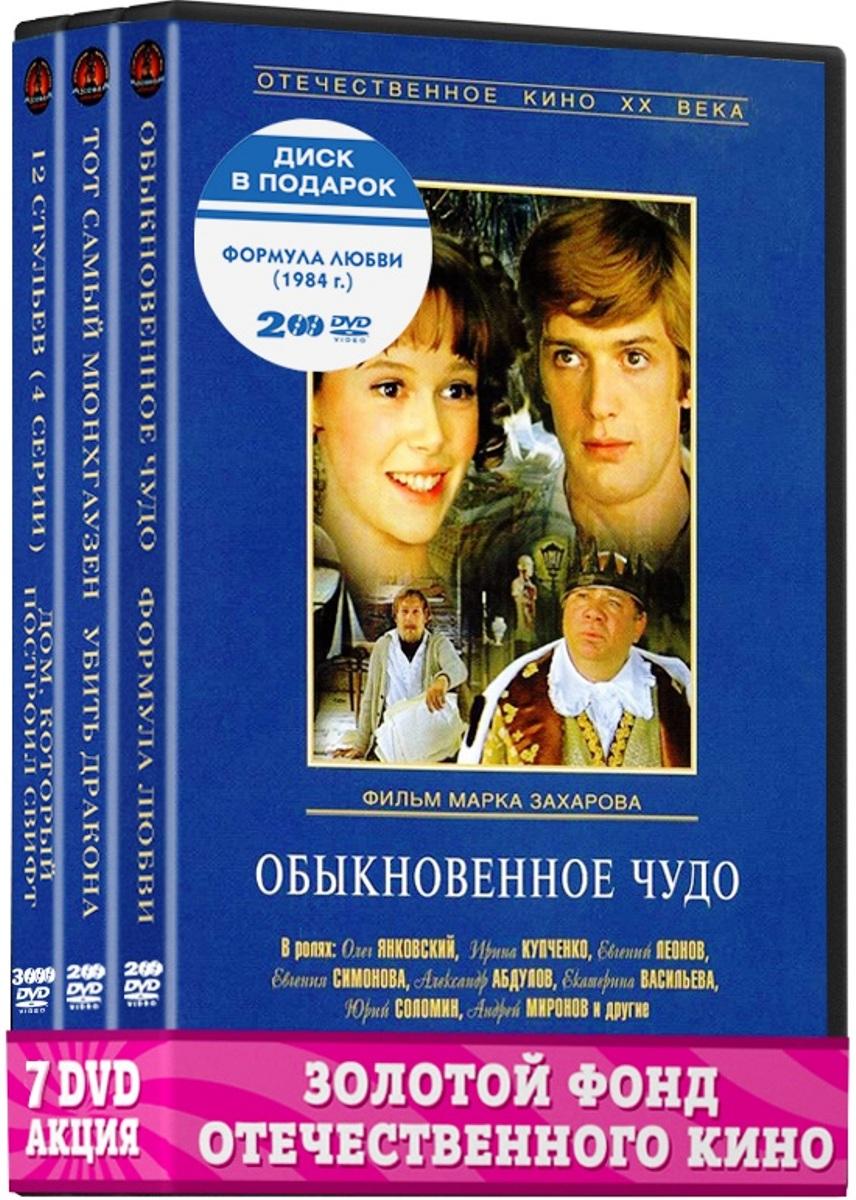 цена на Классика Отечественного кино: фильмы Захарова Марка (7 DVD)