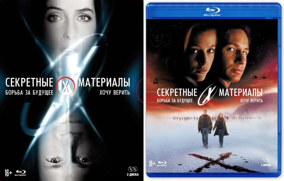 Секретные материалы: Борьба за будущее/Хочу верить. Коллекционное издание (2 Blu-ray) икс 04 коллекционное издание