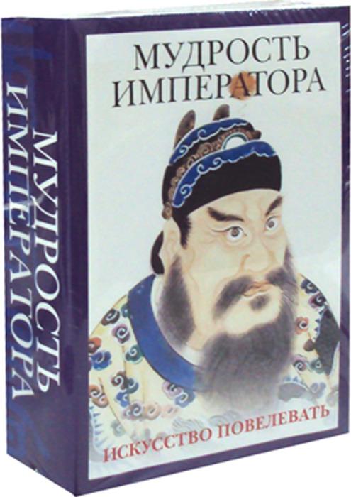 Шан Я., Маслов А. Мудрость императора (комплект из 2-х книг)