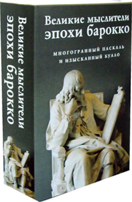 Буало Н., Паскаль Б. Великие мыслители эпохи барокко (комплект из 2-х книг) б белинский поэтическое эхо