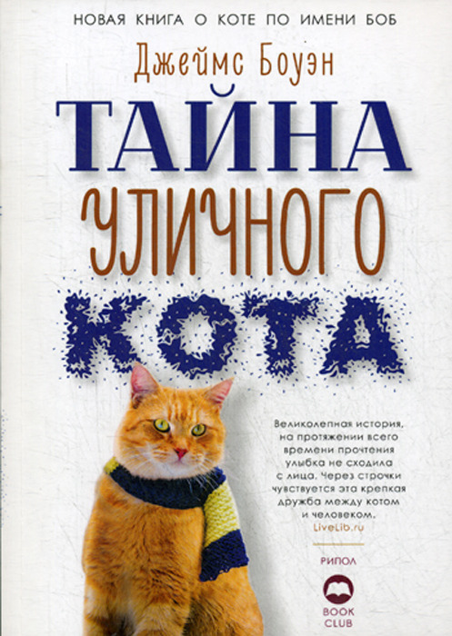 Боуэн Дж. Тайна уличного кота