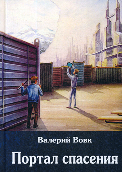 Вовк В.И. Портал спасения. Фантастический роман. Книга 3