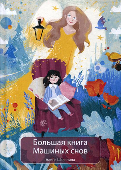 Шаляпина А.В. Большая книга Машиных снов