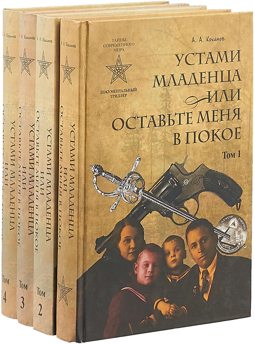А.А. Коханов Устами младенца, или Оставьте меня в покое (комплект из 4 книг) эндрю равик оставь себя в покое