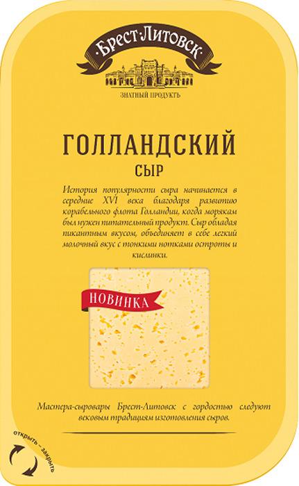 Сыр Брест-Литовск Голландский 45%, 150 г ювелирные изделия брест