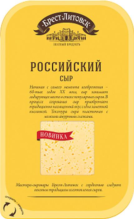 Сыр Брест-Литовск Российский 50%, 150 г ювелирные изделия брест