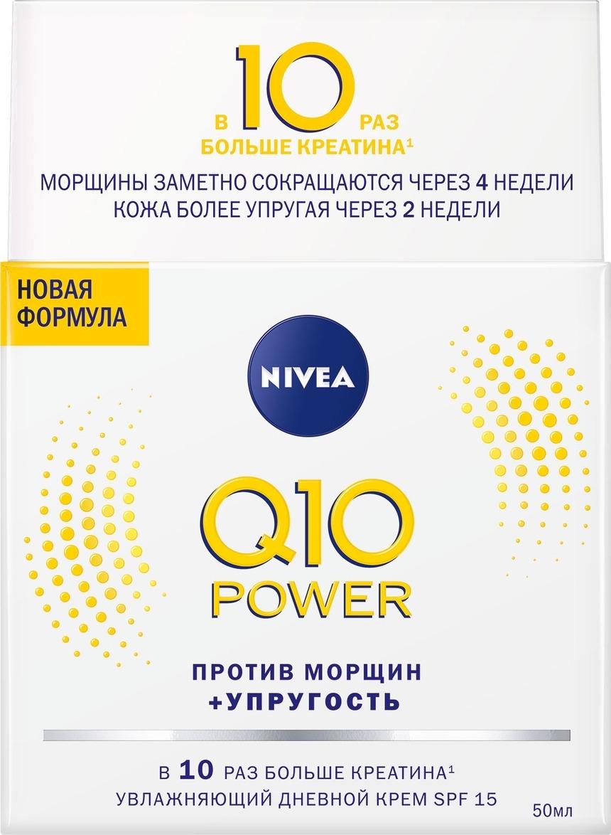 Увлажняющий дневной крем против морщин Nivea Q10 plus, 50 мл Nivea