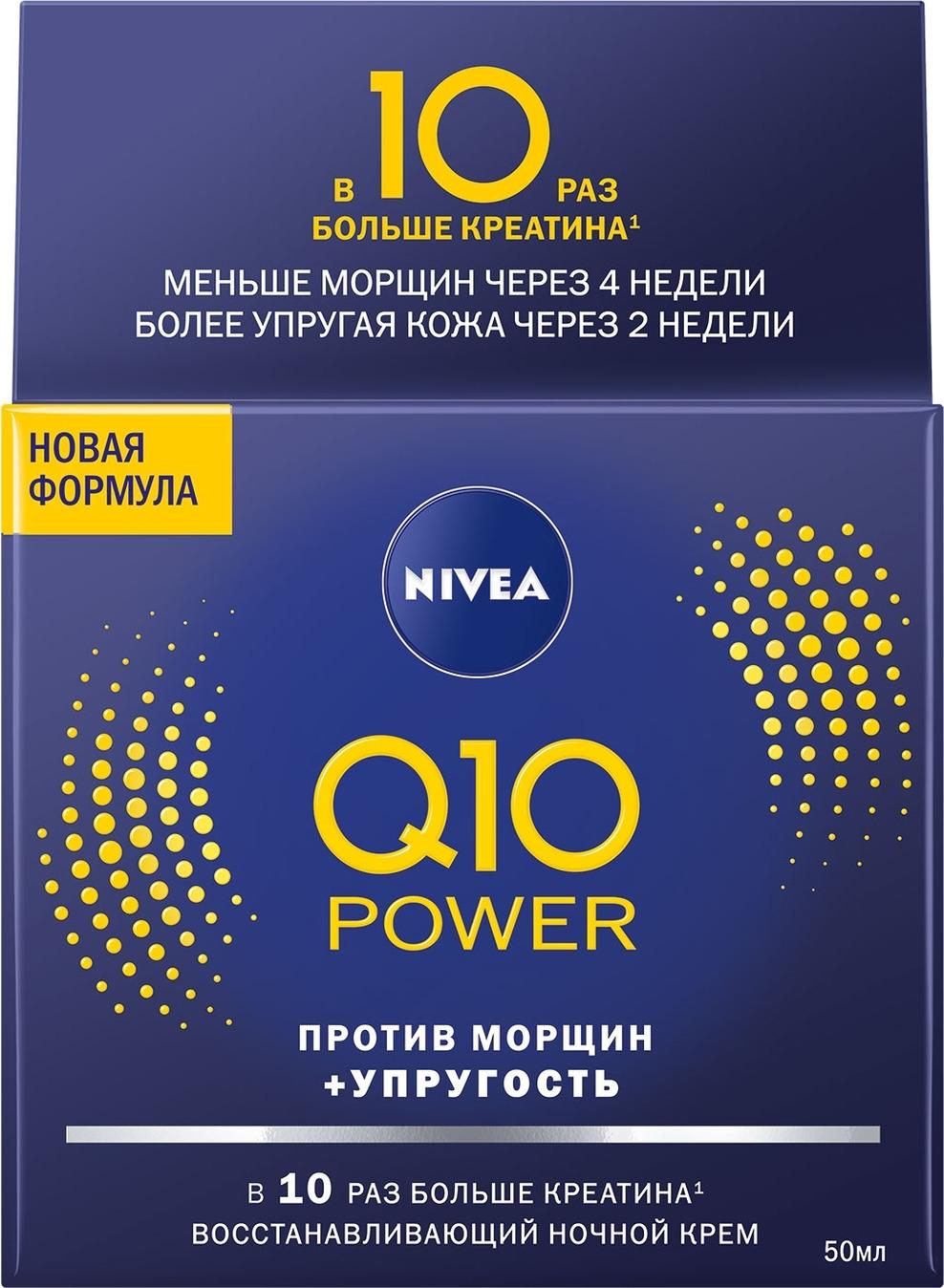 Увлажняющий ночной крем против морщин Nivea Q10 plus, 50 мл Nivea