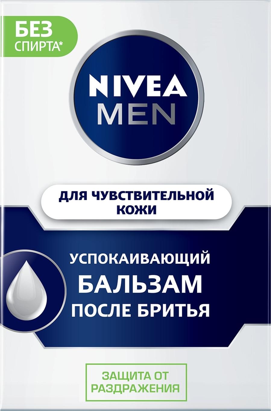 Бальзам после бритья Nivea Для чувствительной кожи 100 мл .