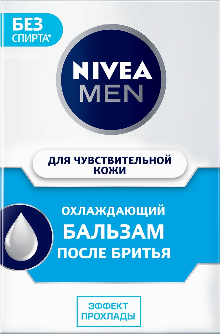 Охлаждающий бальзам после бритья Nivea, для чувствительной кожи, 100 мл недорго, оригинальная цена