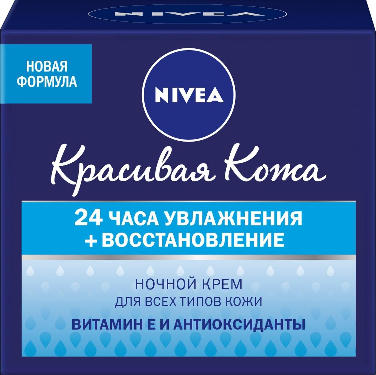 Восстанавливающий ночной крем Nivea