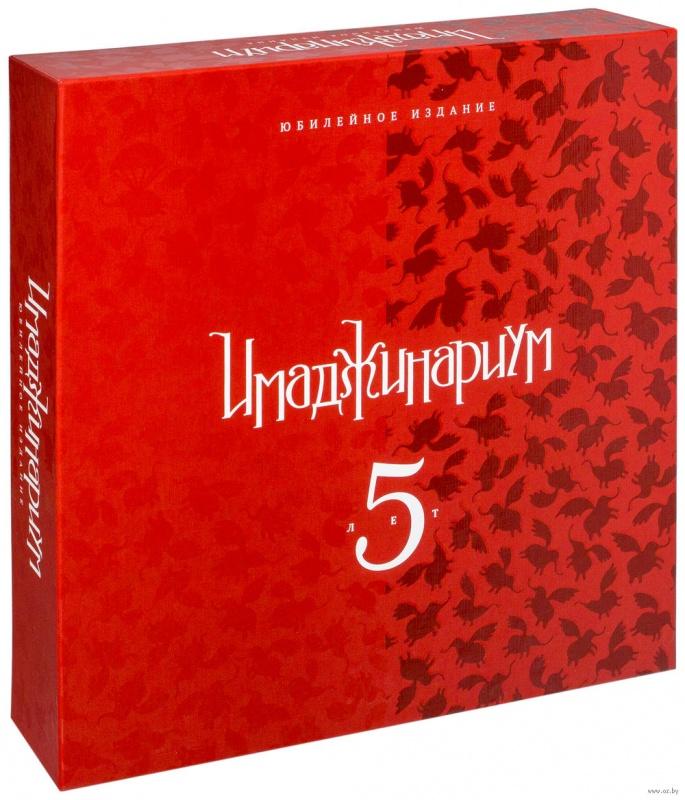 Настольная игра Cosmodrome Games Имаджинариум Юбилейная 5 лет развлекательные игры cosmodromegames имаджинариум 3d