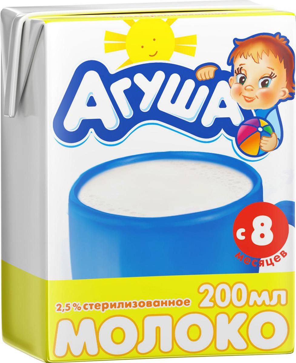 Молоко с витаминами и йодом 2,5% 8 месяцев Агуша, 200 мл