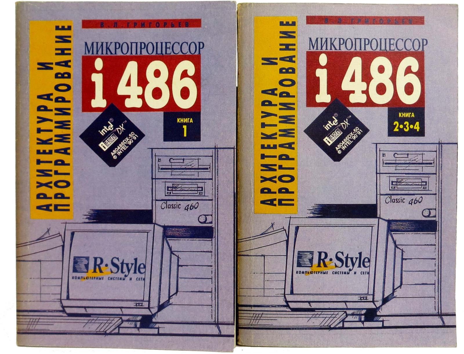 Григорьев В. Микропроцессор i486. Архитектура и программирование (комплект из 2 книг) предко майкл pic микроконтроллеры архитектура и программирование